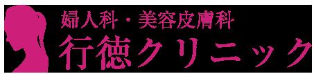 行徳クリニック|福岡県北九州市小倉北区の婦人科・美容皮膚科